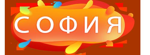 логотип база отдыха София в Кирилловке